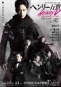 吉田鋼太郎演出、松坂桃李主演、彩の国シェイクスピア・シリーズ第34弾『ヘンリー五世』のチラシヴィジュアルが解禁&インタビュー動画も到着
