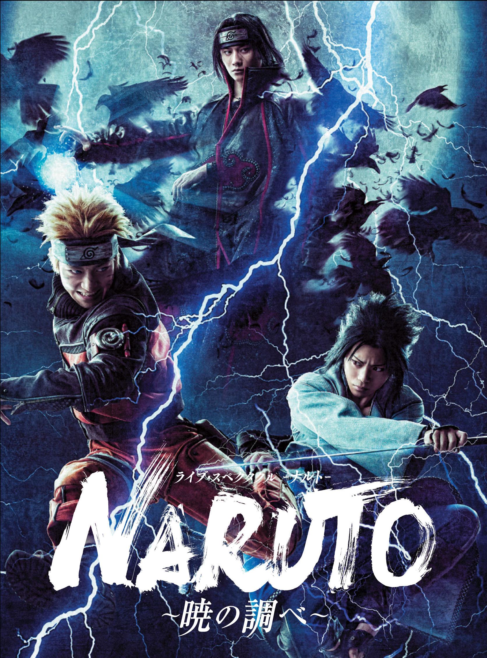 (C)岸本斉史 スコット/集英社 (C)ライブ・スペクタクル「NARUTO-ナルト-」製作委員会2017