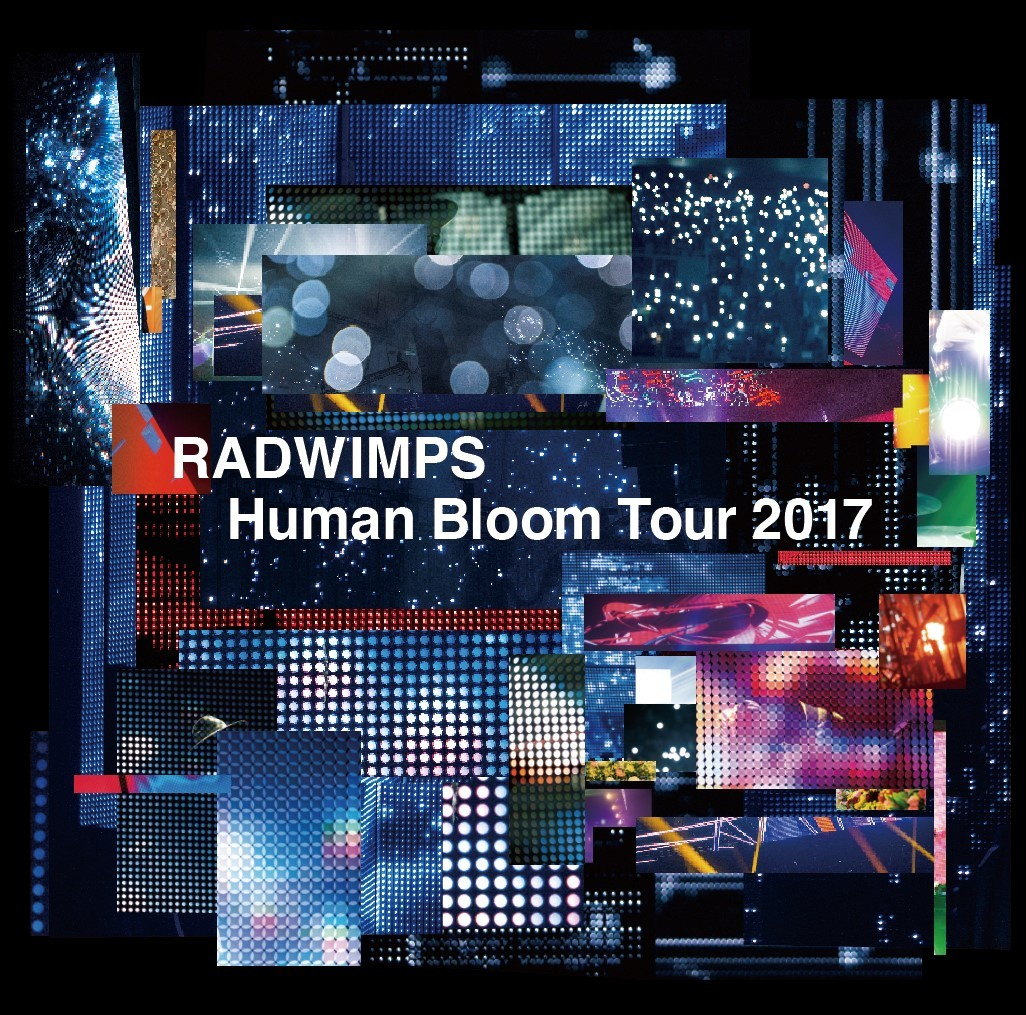 ​『RADWIMPS LIVE ALBUM 「Human Bloom Tour 2017」』