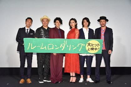 池田エライザは暗い?映画『ルームロンダリング』初日舞台挨拶にオダギリジョーら登壇 ドラマ化も決定