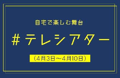 【今週家でなに観よう?】4月3日(土)~4月9日(金)配信の演劇&クラシックをまとめて紹介