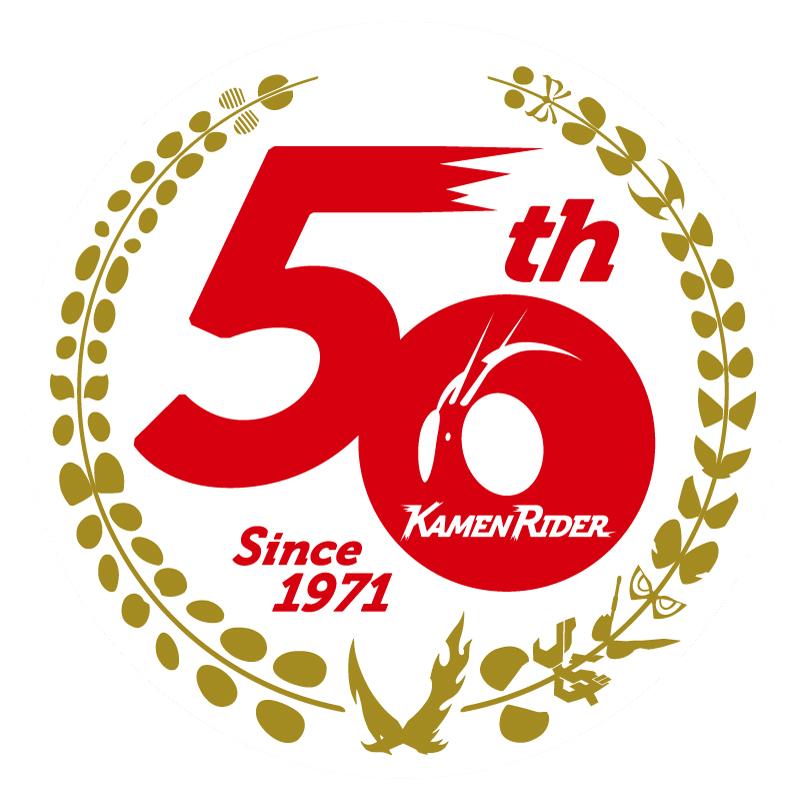 仮面ライダー生誕50周年企画 ロゴ