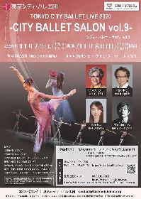 東京シティ・バレエ団が「シティ・バレエ・サロン vol.9」で公演活動を再開~4人の振付家と気鋭ダンサーが魅せる創作に注目、オンラインでの制作も