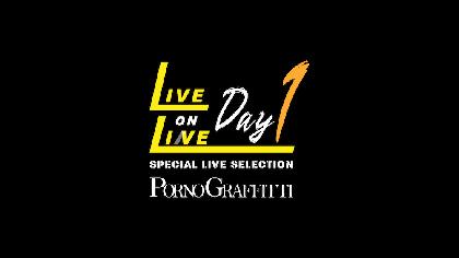 ポルノグラフィティ、ライブ映像作品を3夜連続でYouTubeプレミア配信決定