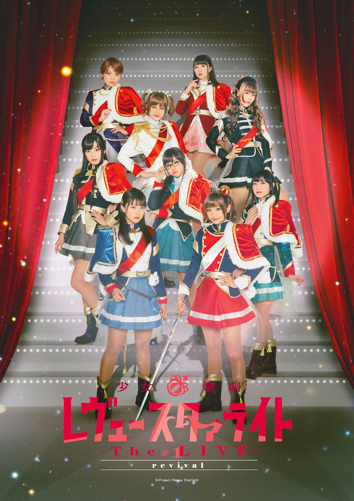 『少女☆歌劇 レヴュースタァライト ―The LIVE―』#1 revival