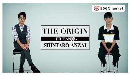 若手俳優・安西慎太郎が自分自身にインタビュー!?  俳優自身が自らのORIGIN(起源)に迫る新VR番組の配信がスタート