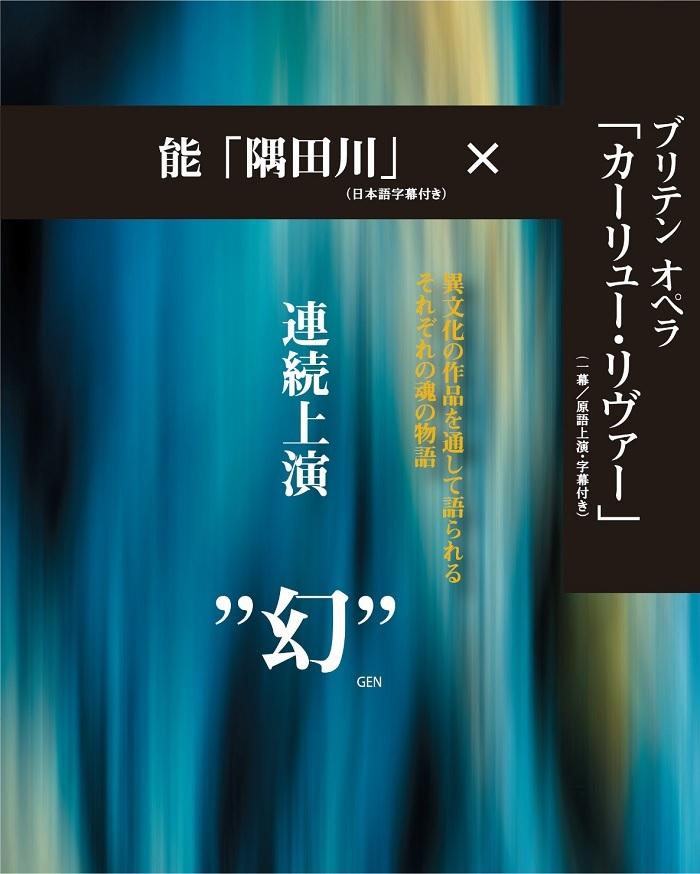 """能『隅田川』×ブリテン オペラ『カーリュー・リヴァー』連続上演""""幻"""""""