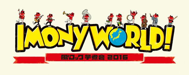 「風とロック芋煮会 2016 KAZETOROCK IMONY WORLD」ロゴ