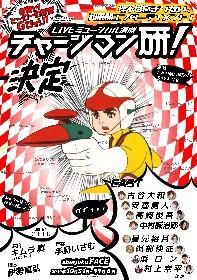 古谷大和、安達勇人らと舞台に立てるチャンス 舞台版『チャージマン研!』一般公募オーディションが決定