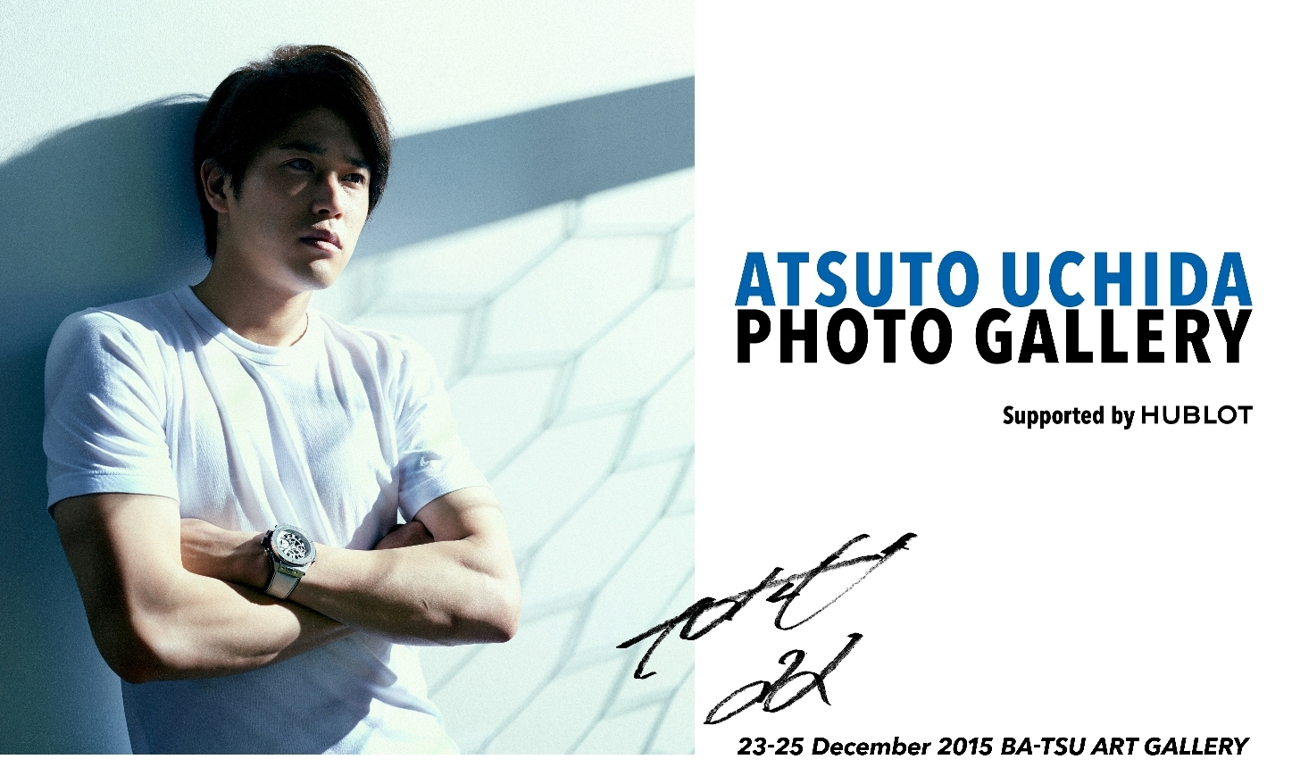 内田篤人選手写真展『ATSUTO UCHIDA PHOTO GALLERY supported by HUBLOT』