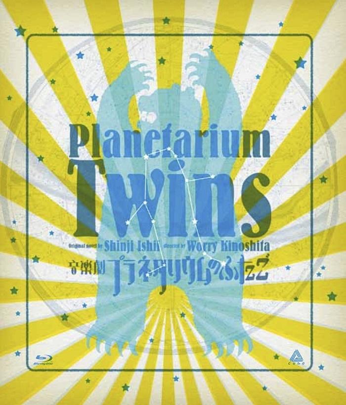 【Blu-ray】音楽劇『プラネタリウムのふたご』ジャケット