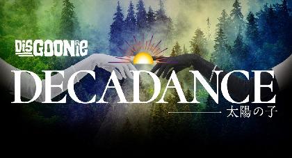 塩野瑛久主演舞台『DECADANCE』 1/6(月)に稽古場から生特番の配信が決定 DisGOONie公式Twitterにて