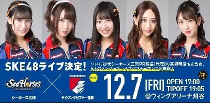 SKE48がライブパフォーマンス!12/7・8はB1三河の忘年会だ