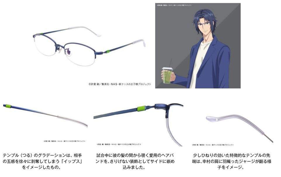 幸村精市モデル 9,000円(税別)