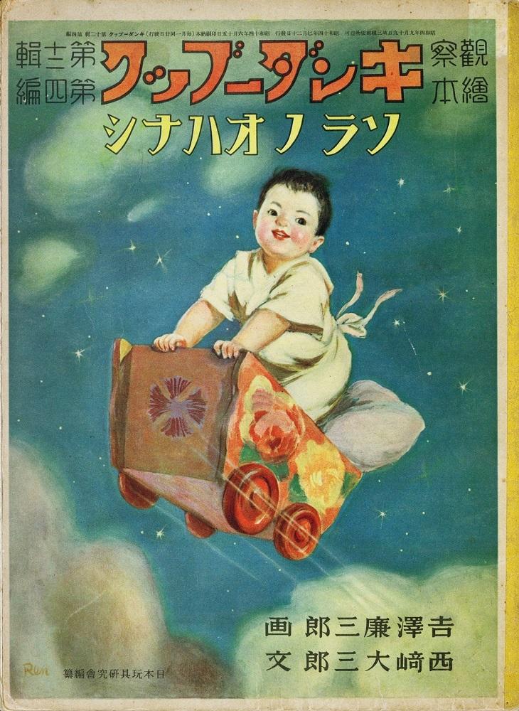 『観察絵本 キンダーブック』昭和14年7月号「ソラ ノ オハナシ」童話作家あまんきみこ 思い出の作品