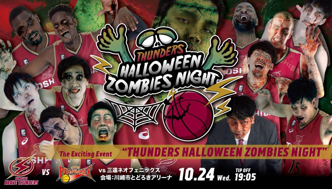 川崎ブレイブサンダースは10月24日(水)、『THUNDERS HALLOWEEN ZOMBIES NIGHT ~B.LEAGUE史上最恐のホームゲーム~』を開催