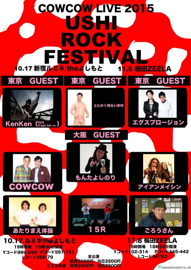 「COWCOW LIVE2015~USHI ROCK FESTIVAL~」告知用画像