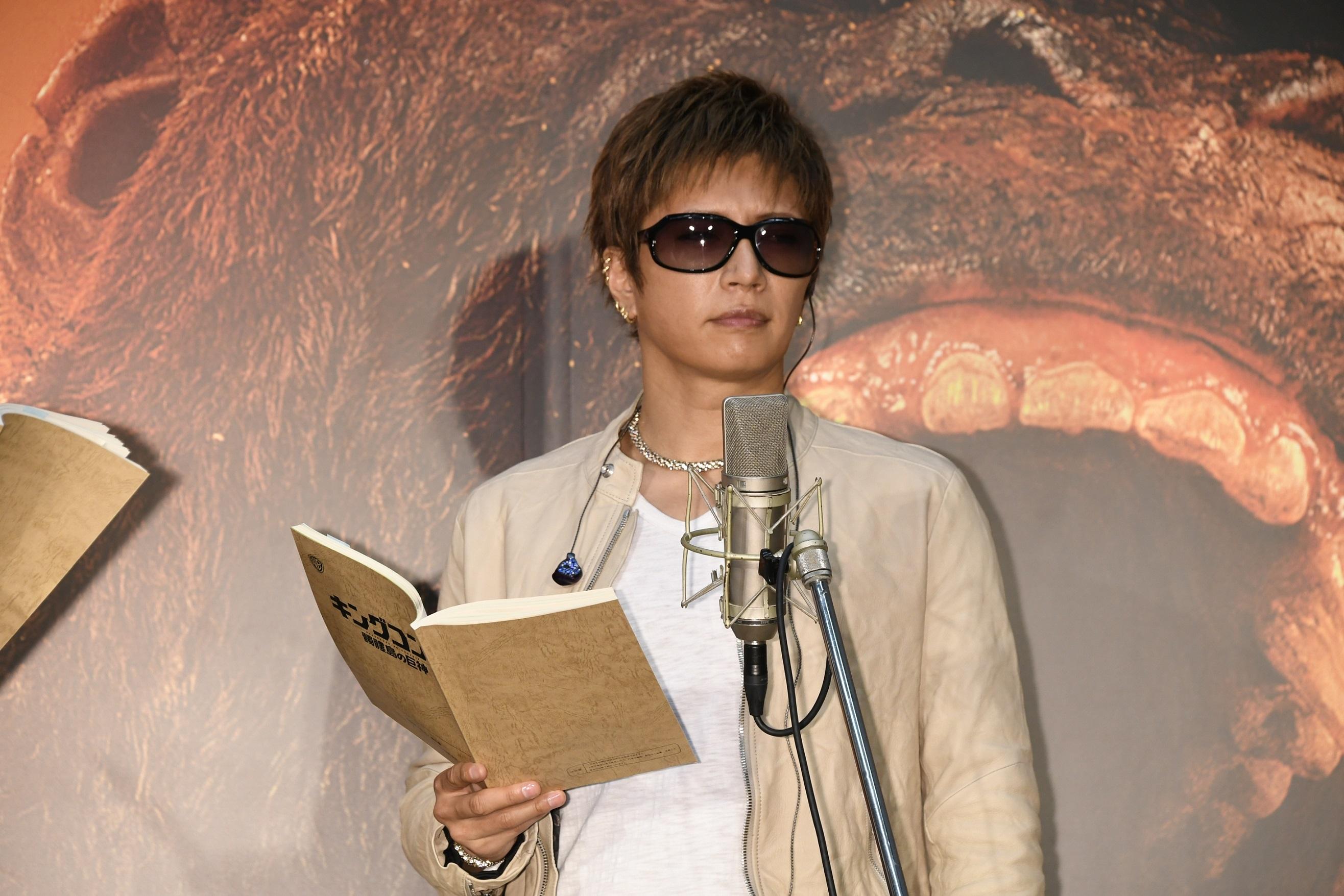 GACKT 映画『キングコング:髑髏島の巨神』日本語吹替え版・公開アフレコイベント