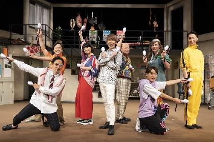 室龍太「ゴン攻めで頑張りたいです!」~ドタバタ爆笑コメディ『コムサdeマンボ!』が開幕