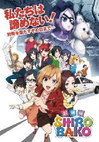 完全新作の劇場版『SHIROBAKO』冒頭10分映像、追加来場者特典、生配信番組情報公開