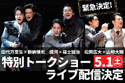 ミュージカル『スリル・ミー』全出演者登場 特別トークショーライブ配信が決定