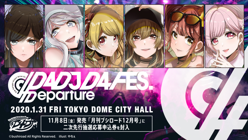 『D4DJ D4 FES. -Departure-』第一弾キービジュアル (C)bushiroad All Rights Reserved.