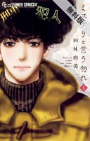 人気の新感覚ストーリー『ミステリと言う勿れ』コミック1巻を期間限定無料試し読み!