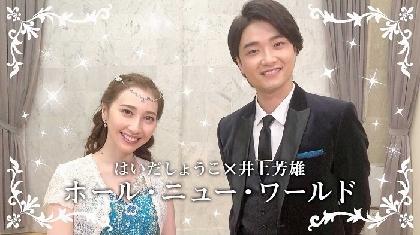 はいだしょうこが自身のYouTubeチャンネルで井上芳雄と歌コラボ「ホール・ニュー・ワールド」を披露