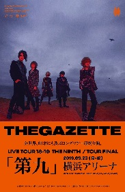 the GazettE 最新アーティスト・ビジュアル公開&アルバム『NINTH』全曲サブスク解禁