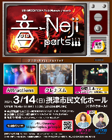 Attractions、クレナズム、中野ミホ(Drop's)が出演の配信LIVEイベント『音-Neji parts3』開催決定