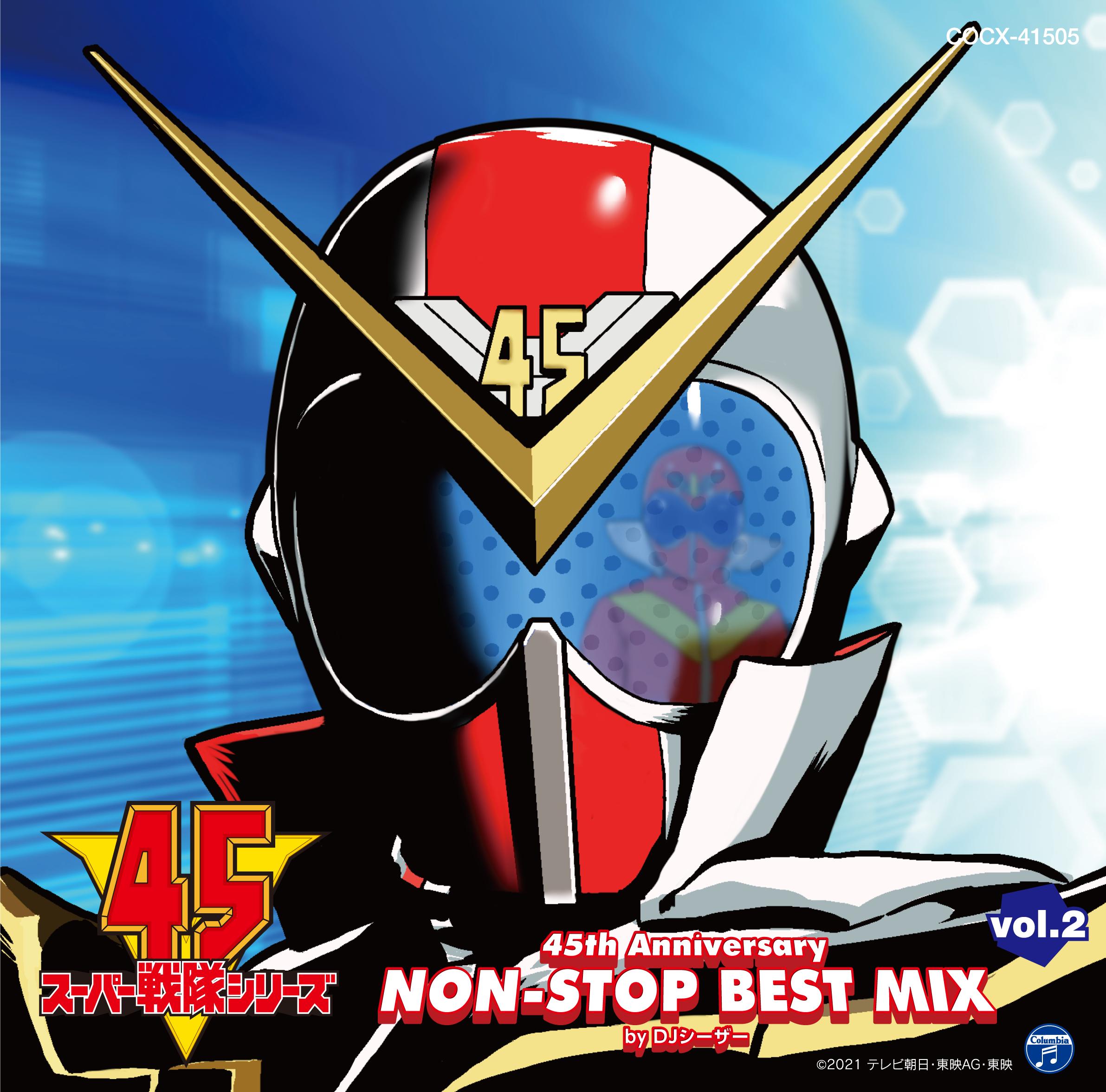 スーパー戦隊シリーズ 45th Anniversary NON-STOP BEST MIX vol.2 by DJシーザー ジャケット (c) 2021 テレビ朝日・東映AG・東映