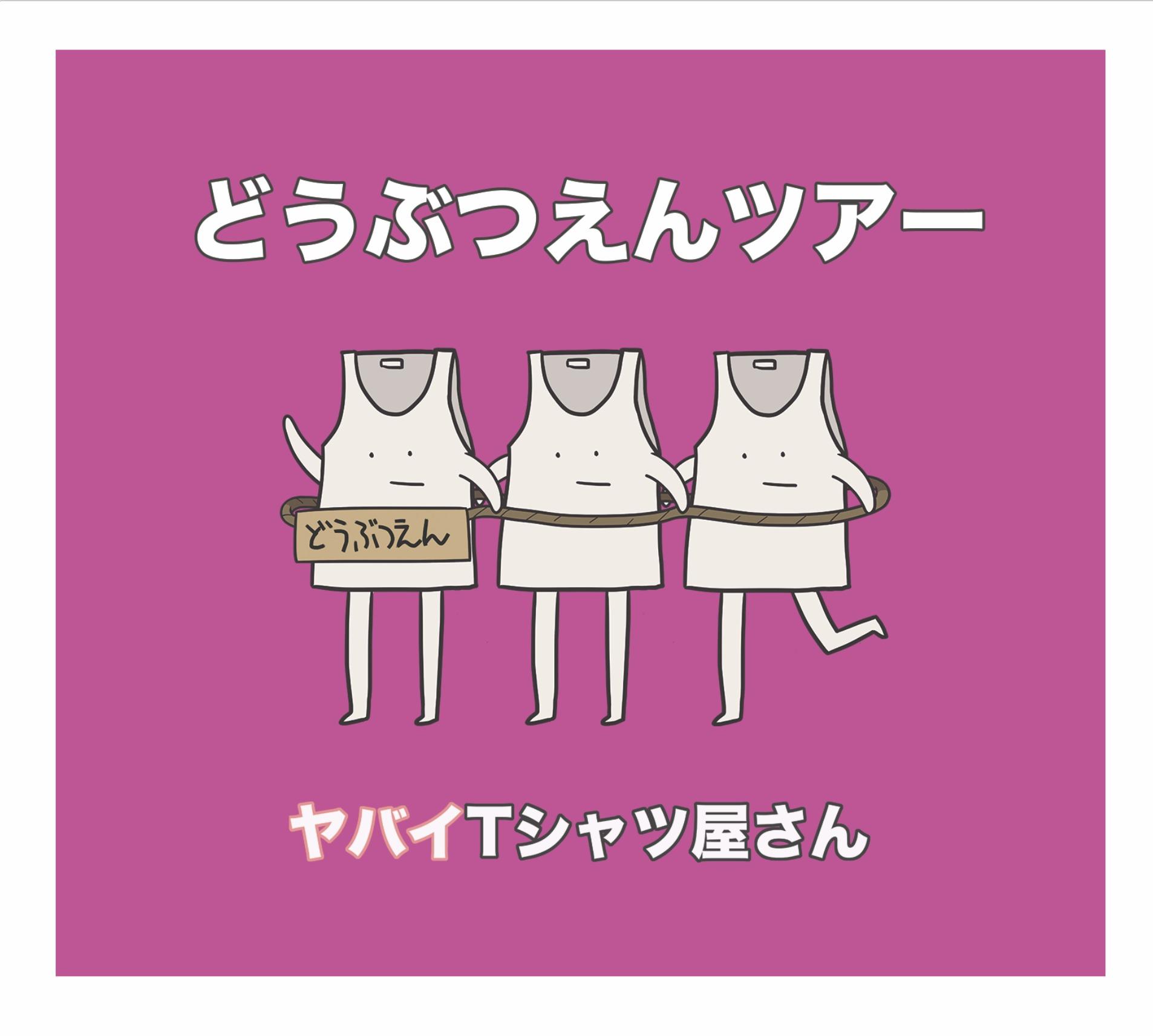 ヤバイTシャツ屋さん 通常盤