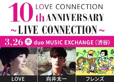 向井太一、フレンズら出演 『LOVE CONNECTION 10th ANNIVERSARY~LIVE CONNECTION~』3月に開催決定