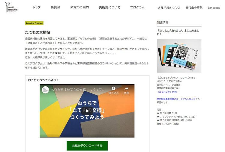 東京都庭園美術館 ワークショップ「たてもの文様帖」(公式ホームページより)