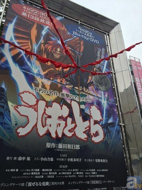 """『うしおととら』""""獣の槍""""が、なんと新宿に本日限りの降臨!?"""