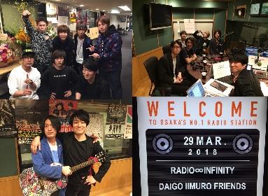 FM802『RADIO∞INFINITY』 DJ飯室大吾の番組卒業スペシャルにキュウソ、夜ダンらサプライズ登場