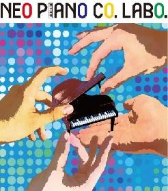 かてぃん×菊池亮太×けいちゃん×ござ 4名のピアニストによるフェス形式生ライブがイープラス・Streaming+にて配信決定