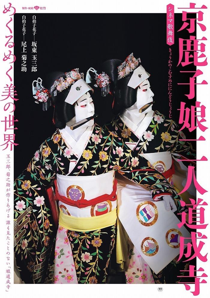 シネマ歌舞伎『京鹿子娘二人道成寺』