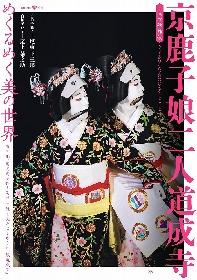 玉三郎、菊之助によるまばゆいばかりの美の世界 シネマ歌舞伎『京鹿子娘二人道成寺』振替上映が決定