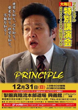 """何事にも""""真っ直ぐ""""な佐山サトルが、今年最後の大みそかに日本の行く末を案じ、訴え、示唆を与える「プリンシプル」"""