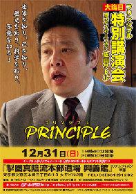 初代タイガーマスク・佐山サトルが日本のあり方を語る スペシャル講演会 『PRINCIPLE』