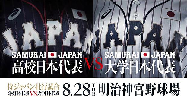 『侍ジャパン壮行試合 高校日本代表 対 大学日本代表』は8月28日(火)に開催