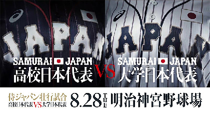 高校日本代表が大学代表と神宮で激突! 大学応援団と関東第一の応援対決も実現