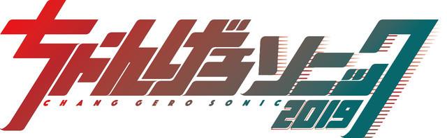 「ちゃんげろソニック2019」ロゴ