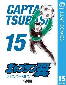 『キャプテン翼』『夏目友人帳』が無料で読める! ほか、『3×3EYES 幻獣の森の遭難者』『健康で文化的な最低限度の生活』