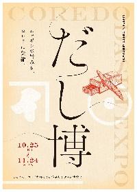 """日本の""""旨み""""を味わう限定だしメニューが登場、コレド室町×にんべんコラボ『だし博』日本橋で開催"""