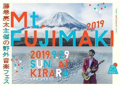 藤巻亮太主催『Mt.FUJIMAKI 2019』にORANGE RANGE出演決定