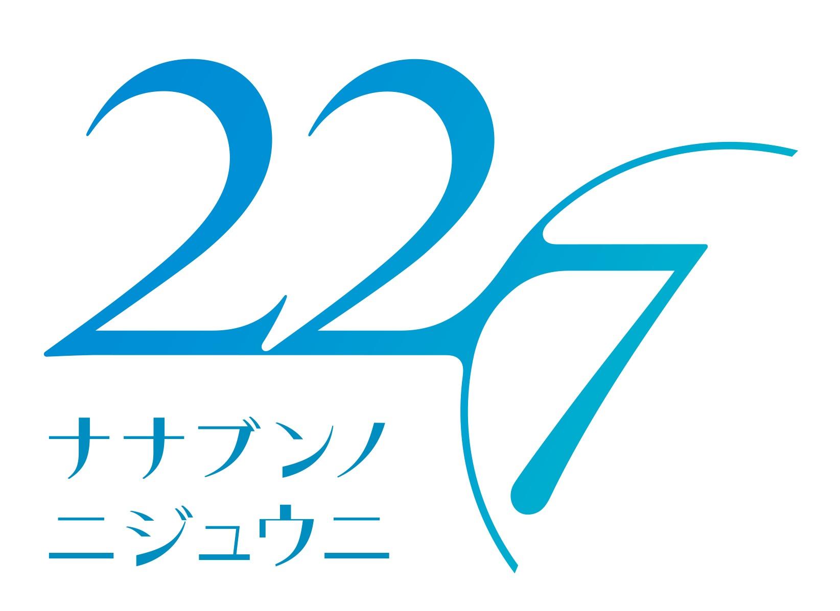 TVアニメ『22/7』ロゴ (C)ANIME 22/7