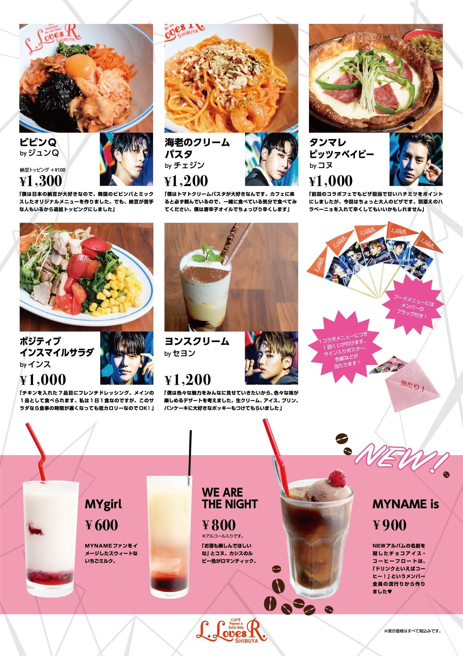 『MYNAME is CAFE』