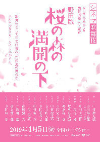 野田秀樹×勘九郎、シネマ歌舞伎『野田版 桜の森の満開の下』来年上映